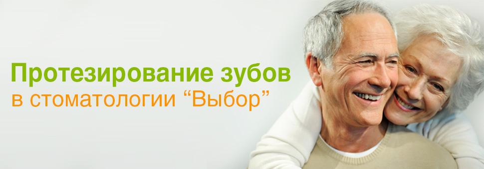 """Протезирование зубов в стоматологии """"Выбор"""""""